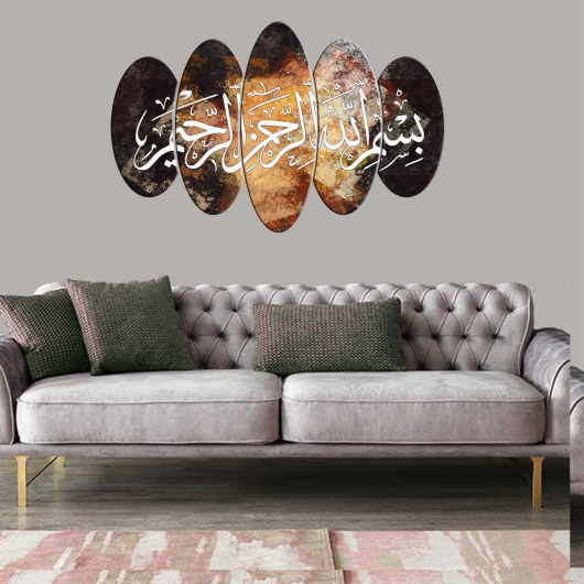 Quran Written 5 Piece Mdf Table - Thumbnail