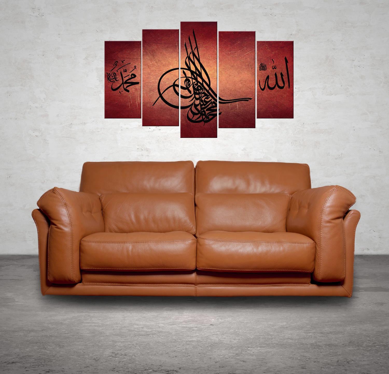 Allah Muhammed Yazılı Bordo 5 Parçalı Mdf Tablo