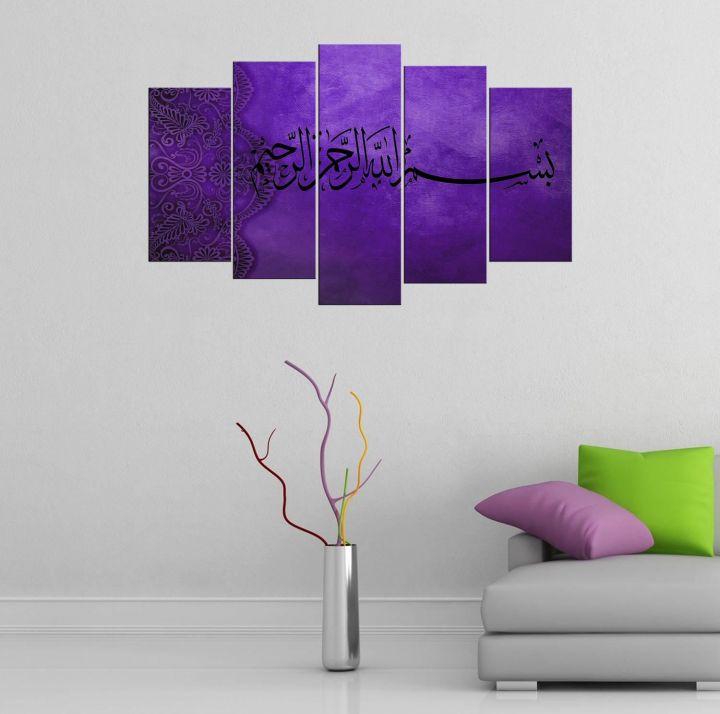 Purple Quran Written 5 Piece Mdf Table