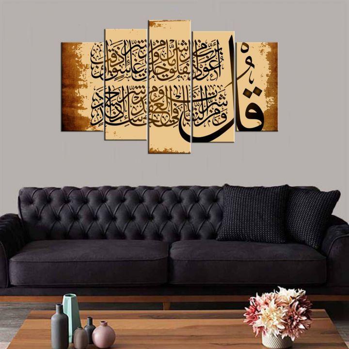 طاولة القرآن الكريم مكونة من 5 قطع