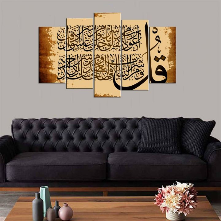 Quran Written 5 Piece Mdf Table